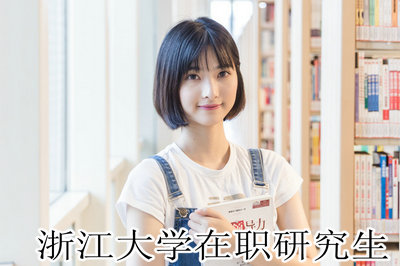 浙江大學在職研究生