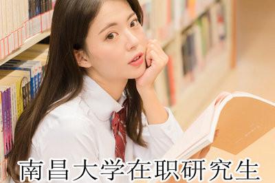 火热报名!南昌大学教育学在职研究生招生费用