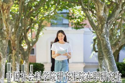 詳情解析:中國社會科學院研究生院高級課程班招生學費要求