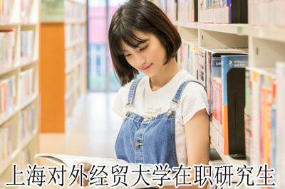 上海对外经贸大学在职研究生招生分数线