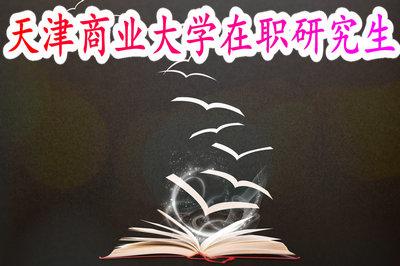 天津商業大學在職研究生
