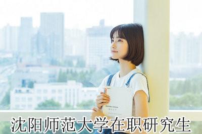 沈阳师范大学在职研究生招生学费详解