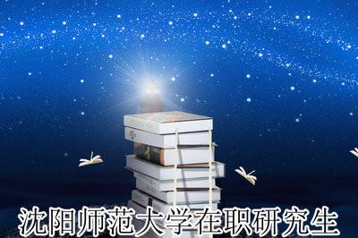 沈阳师范大学在职研究生MPA专业招生详情