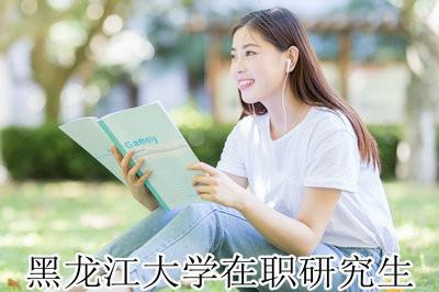 黑龙江大学在职研究生招生方式解析