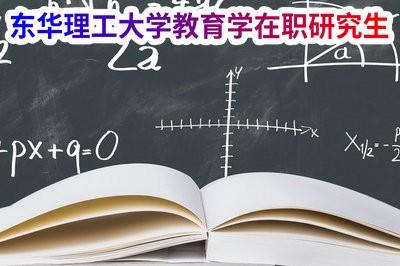 东华理工大学教育学在职研究生学科教学(生物)招生学费