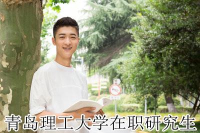 青岛理工大学工程管理在职研究生招生流程