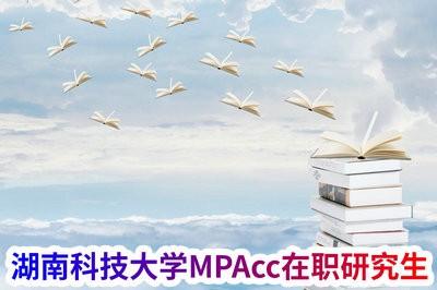 湖南科技大学MPAcc在职研究生课程招生方式