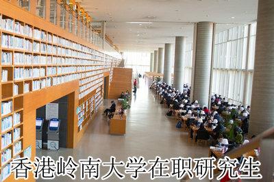 香港嶺南大學在職研究生