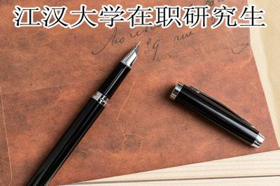 江漢大學在職研究生會計學專業招生情況