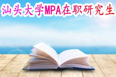 汕头大学在职研究生MPA专业招生动态