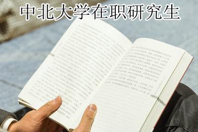 中北大學在職研究生
