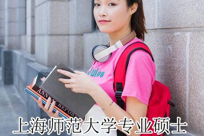 上海師范大學專業碩士