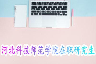 河北科技師范學院在職研究生招生專業匯總