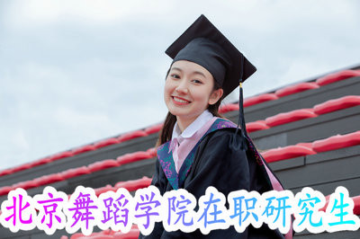 北京舞蹈學院在職研究生熱門招生專業詳情