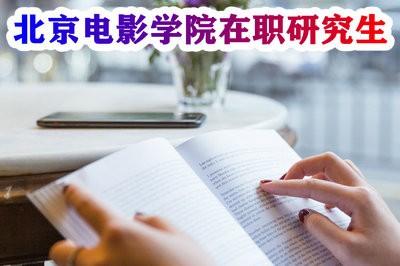 北京電影學院在職研究生火熱招生中!