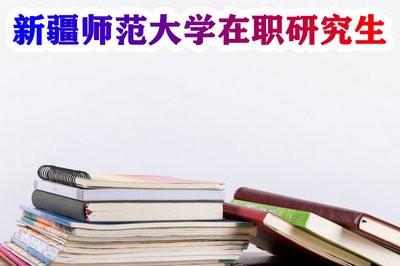 新疆師范大學在職研究生招生方式及專業匯總