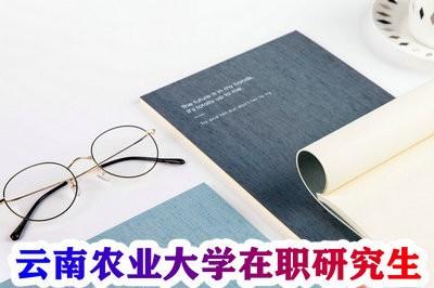 云南農業大學在職研究生環境工程專業火熱招生中!