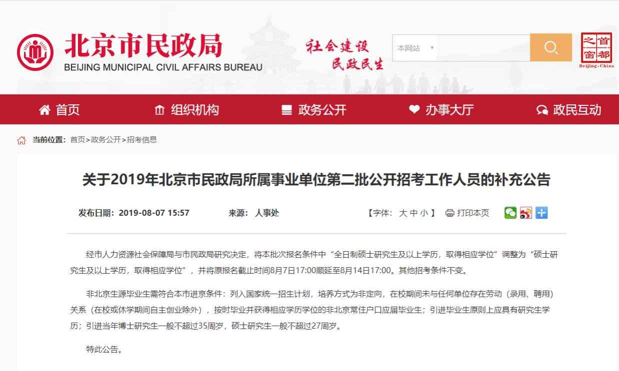北京市民政局公告