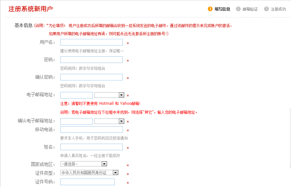 同等学力注册填写个人信息