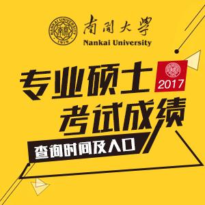 2017年南开大学专业硕士考试成绩查询时间及入口