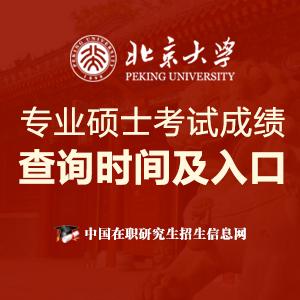 北京大学专业硕士考试成绩查询时间及入口