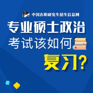 专业硕士政治考试该如何复习?