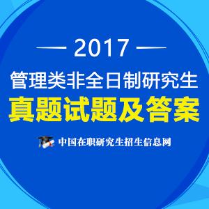 2017管理类非全日制研究生真题试题及答案