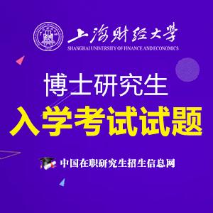 上海财经大学博士研究生入学考试试题