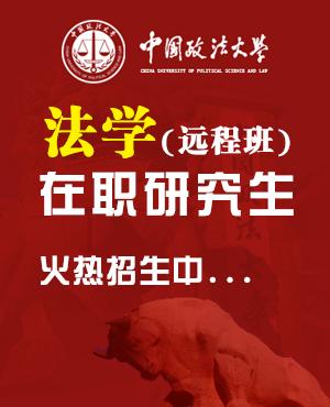 中国政法大学在职研究生法学专业招生详情