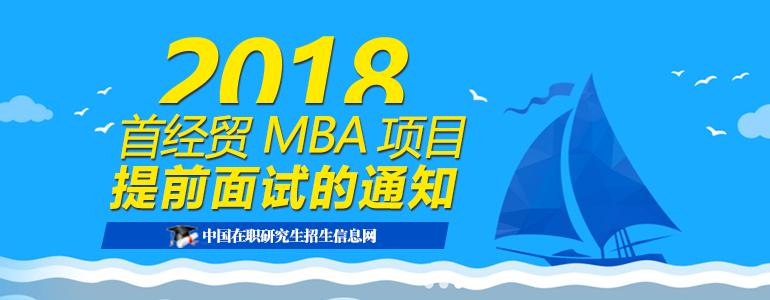 2018年首经贸MBA项目提前面试的通知
