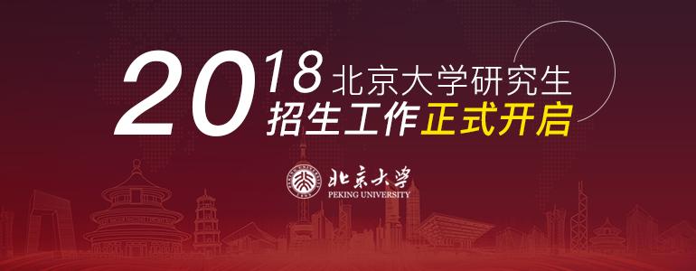 2018年北京大學研究生招生工作正式啟動