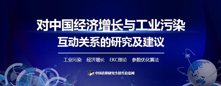 對中國經濟增長與工業污染互動關系的研究及建議