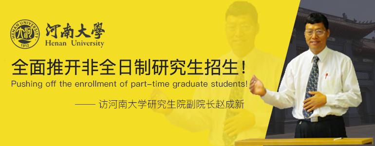 河南大学全面推开非全日制研究生招生