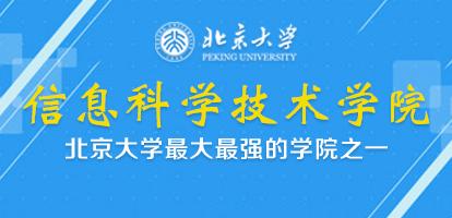 北京大学——信息科学技术学院