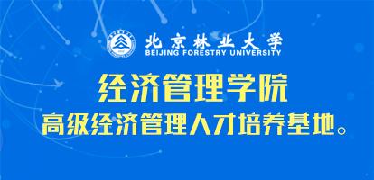 北京林业大学——经济管理学院