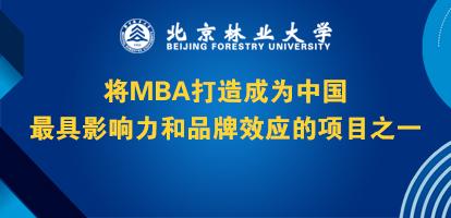 北京林業大學工商管理(MBA)在職研究生招生簡章