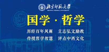 北京师范大学国学766net必赢亚洲手机版招生简章