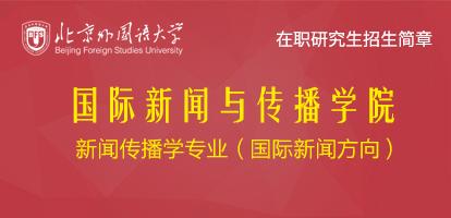 北京外国语大学新闻传播学(国际新闻方向)在职研究生招生简章