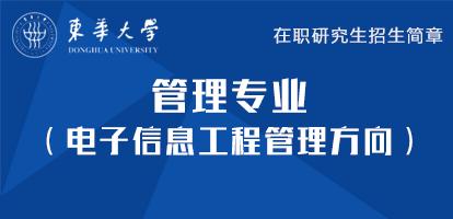 东华大学工程管理(电子信息工程管理方向)在职研究生招生简章