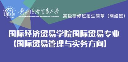 对外经济贸易大学国际贸易(国际贸易管理与实务方向)在职研究生招生简章