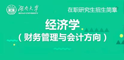 湖南大学经济与贸易学院经济学在职研究生招生简章