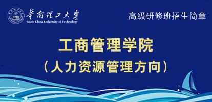 华南理工大学——工商管理学院