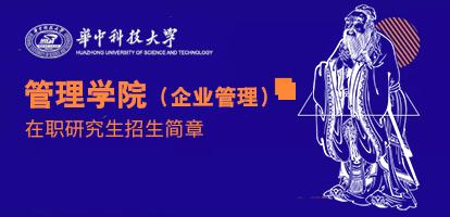 华中科技大学——管理学院