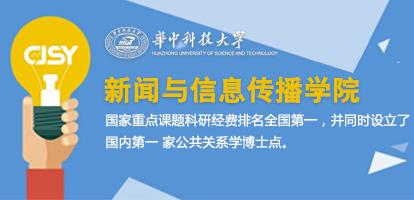 华中科技大学——新闻与信息传播学院