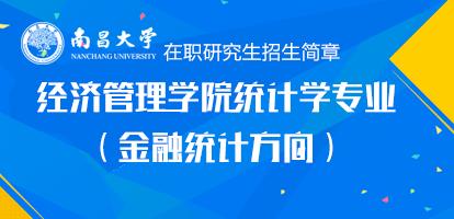 南昌大学统计学(金融统计方向)在职研究生招生简章