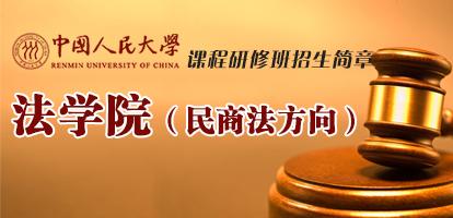 中国人民大学——法学院