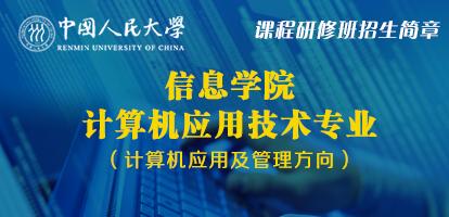 中國人民大學——信息學院