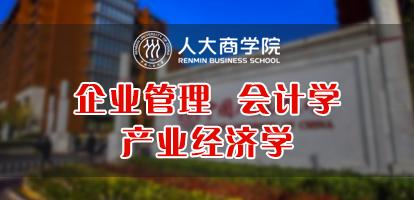 中国人民大学会计学在职研究生招生简章