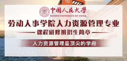 中国人民大学人力资源管理(现代企业管理方向)在职研究生招生简章