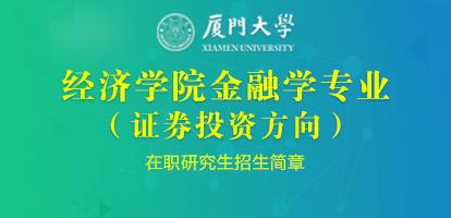 厦门大学金融学(证券投资方向)必赢亚洲766.net招生简章